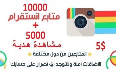 إضافة 10000 متابع انستغرام حقيقي و 5000 مشاهدة
