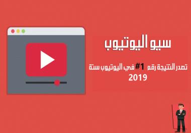 اعطائك 10 معلومات لنجاحك علي يوتيوب