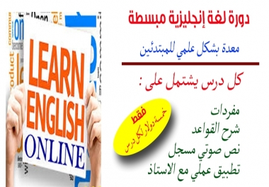 إعطاء سلسلة دروس لغة انجليزية للمبتدئين تكلفة كل درس 5 دولارات