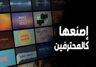 مقدمة فيديو احترافيه لقناتك او بإسمك أو لموقعك