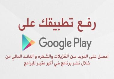 ارفع لك تطبيق أندرويد على متجر Google Play مقابل 10$ في الشهر