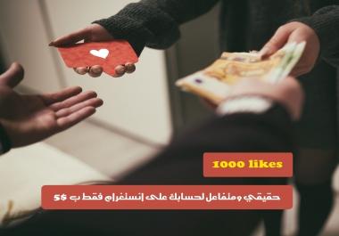 1000 like حقيقي ومتفاعل لحسابك على انستغرام فقط ب 5 $