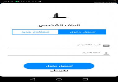 تصميم تطبيق تسوق الكتروني للأندرويد