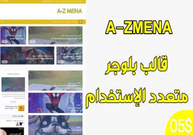 قالب بلوجر A ZMENA الجديد متعدد الإستخدام
