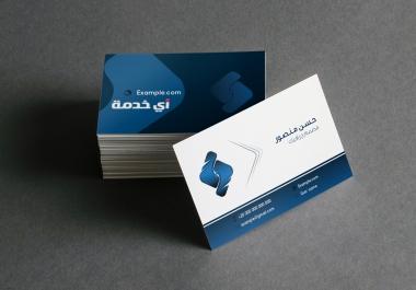 تصميم بطاقة شخصية Business Card مقابل 15$ فقط