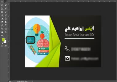 تصميم بطاقة عمل إحترافية