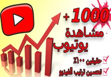 1000 مشاهدة يوتيوب حقيقي ب5$ وهدية 500 مشاهدة مجانا
