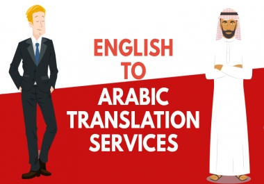 ترجمة الإنجليزية إلى العربية أو العكس باحترافية