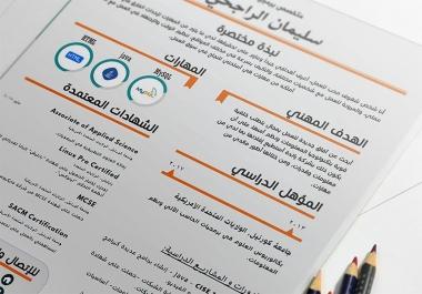 كتابة السيرة الذاتية بثلاث لغات   فرنسية  عربية و إنجليزية