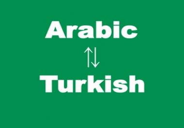 ترجمة نصوص من اللغة العربية الى اللغة التركية و العكس
