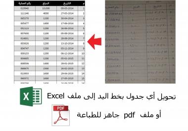 تحويل أي جدول بخط اليد لملف Excel أو ملف pdf جاهز للطباعة