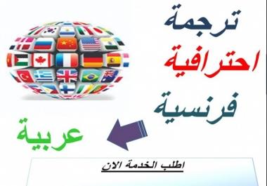 ترجمةاحترافية من اللغة الفرنسية الى اللغة العربية