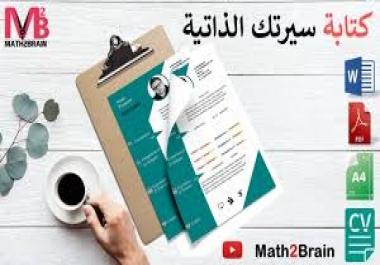 تصميم سيره ذاتيه ب اللغه العربيه او الانجليزيه بشكل منسق و احترافي