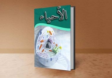 تصميم غلاف كتاب ببراعة واحترافية