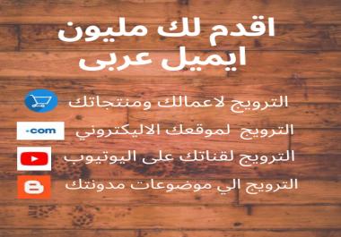 اقدم لك مليون ايميل عربي حقيقي متفاعل مقابل 5$