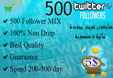 احصل على 500 متابع تويتر جودة عالية خالية من الدروب مضمونة