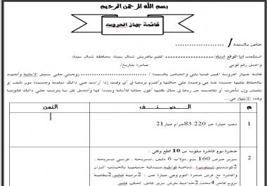 بأدخال اي بينات علي الوورد او الاكسيل وتحويل الوورد الي ملف bdf