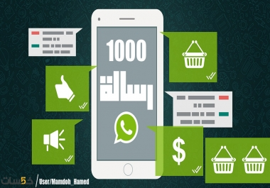 ارسال 1000 رسالة لارقام سعودية للإعلان عن منتجك او خدمتك