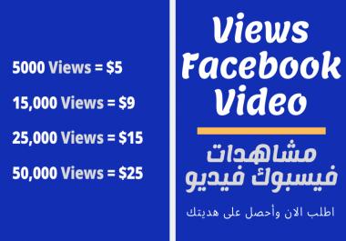 ترويج فيسبوك فيديو والحصول على المشاهدات