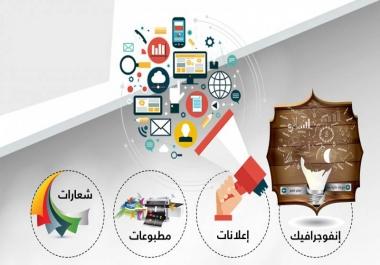 تصميم إنفوجرافيك إحترافي و كافة المطبوعات و الإعلانات