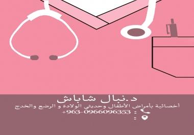 تصميم اعلاني للسوشال ميديا كروت شخصية فلاير مينيو