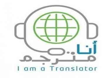 سوف اقوم بترجمة اللغة الانجليزية الى العربية والعكس