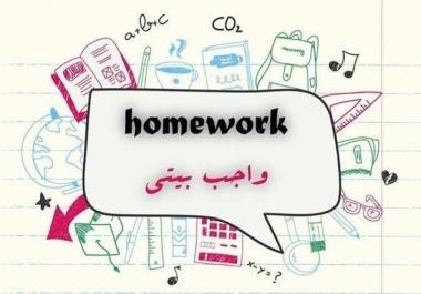 حل الواجبات المدرسيه