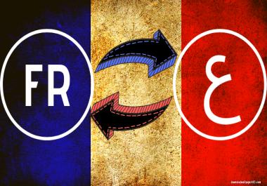 الترجمة من الفرنسية إلى العربية و بالعكس