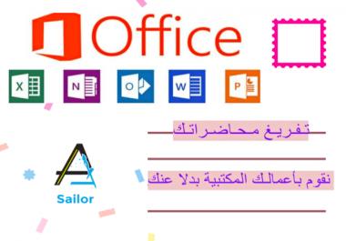 أقوم بأعمالك المكتبية على حزمة أوفيس