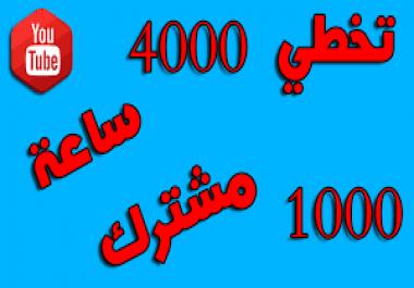 تحقيق شروط تفعيل الدخل في اليوتيوب 4000 ساعة و 1000 مشترك