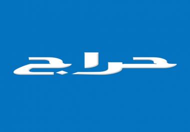 نشر إعلانك في موقع حراج الشهير