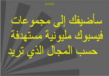بيع ملف يحتوي على عدد كبير من الغروبات عربية و أجنبية فايسبوكية.