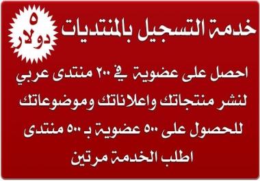 اسجل لك عضوية بأسمك في 200 منتدى عربي فقط بـ 5 دولار