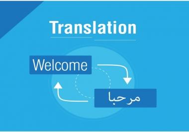 ترجمة يدوية ل٨٠٠ كلمة من الإنجليزية إلى العربية