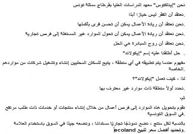 ترجمة ممتازة من الإنجليزي للعربي و العكس