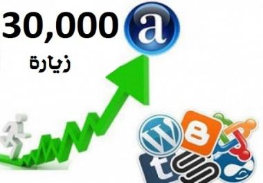 25000 زيارة لموقعك او مدونتك