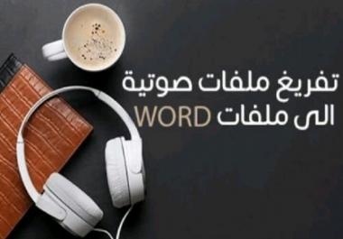 تفريغ أي مقطع صوتي عربي إلي ملف ورد بسعر قليل