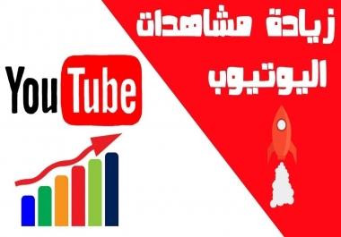 اضافة 1000 مشاهدة على يوتيوب