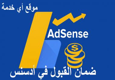 تحسين موقعك من أجل قبوله في أدسنس