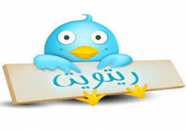50 ريتويت  50 لايك  25 كومنت لاى تغريدة على تويتر