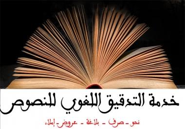 التدقيق اللغوي والإملائي للنصوص