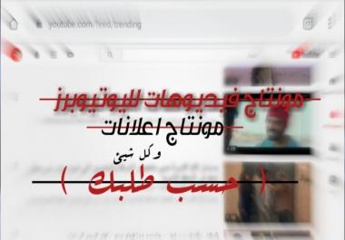 تحرير مقاطع الفيديو الخاصة بك بطريقة احترافية