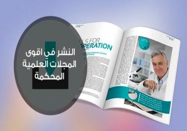 ملف يحتوي على أكتر من 2000 مجلة علمية للنّشر