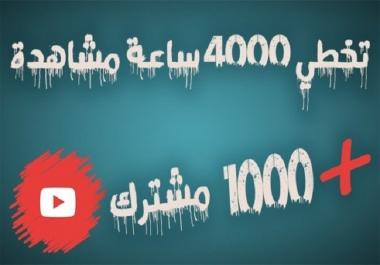 ◄تحقيق شرط 4000 ساعه مشاهده علي اليوتيوب كل 300 ساعه 5$
