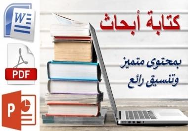 كتابة بحوث ومقالات مدرسية وجامعية بدقة ولغة سليمة بالعربية أوالفرنسية