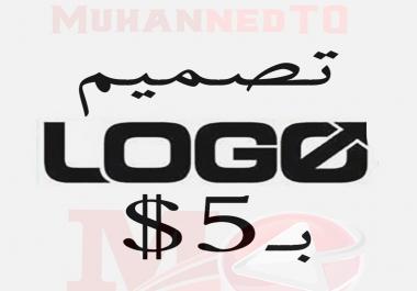 سوف أصمم لك logo بــ 5 دولار
