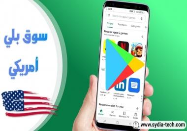تحويل حسابك الجيميل من عربي الى امريكي ب5دولار