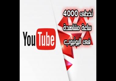 تخطى 4000 ساعة مشاهدة على اليوتيوب
