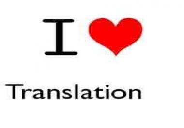 الترجمه
