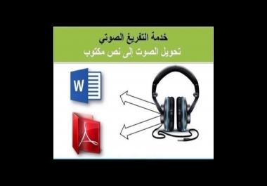 كتابة ملفات PDF على Word او تفريغ صوتى او فيديو الى Word